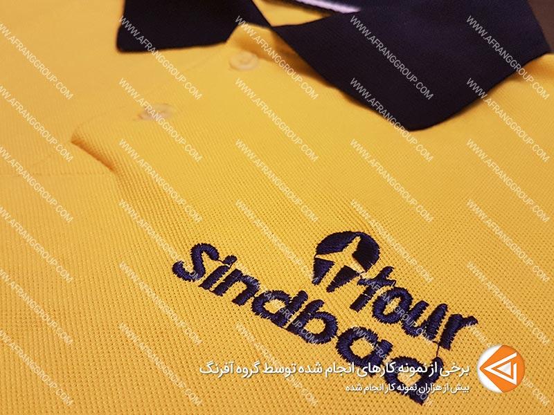 تی شرت تولید سینباد تور